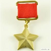 Орден Золотая звезда героя (копия)