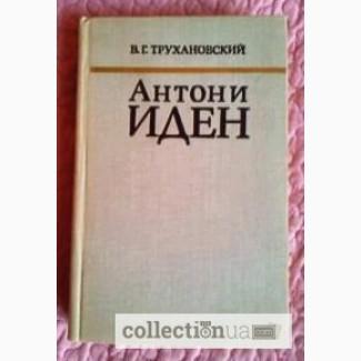 Антони Иден. Автор: Владимир Трухановский. Лот 2