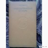 Нумизмаический словарь В.В.ЗВАРИЧА