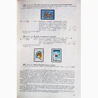 Каталог почтовых марок СССР 1989г. Составитель М.Спивак
