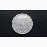 20 коп 1925г. серебро