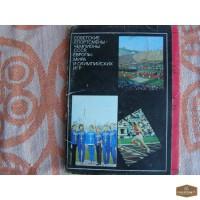 Набор открыток Советские спортсмены-чемпионы Мира,Европы,олимпийские чемпионы