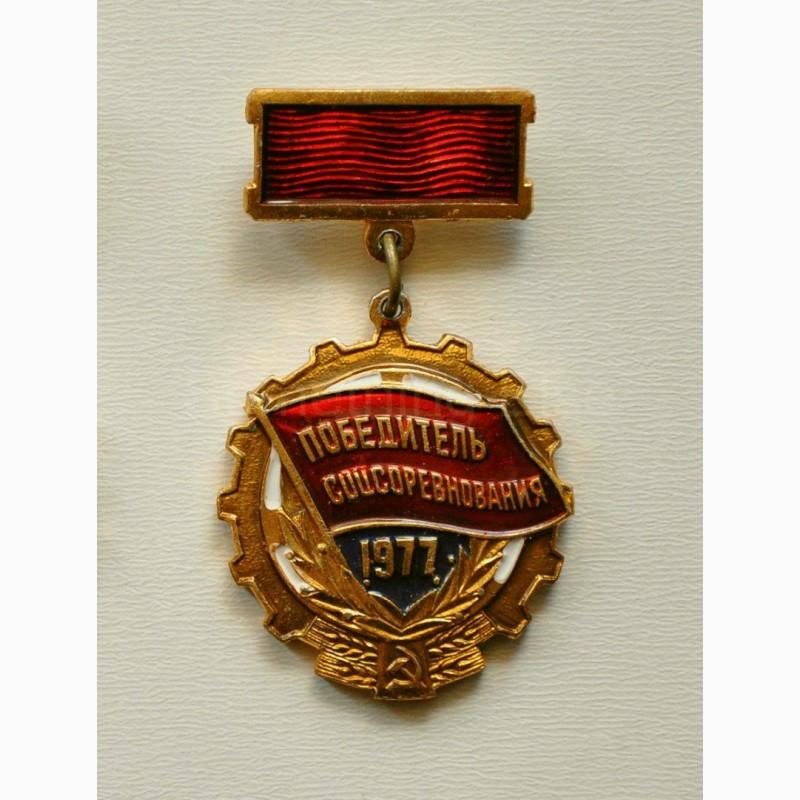Знак «Победитель соцсоревнования» 1977 года