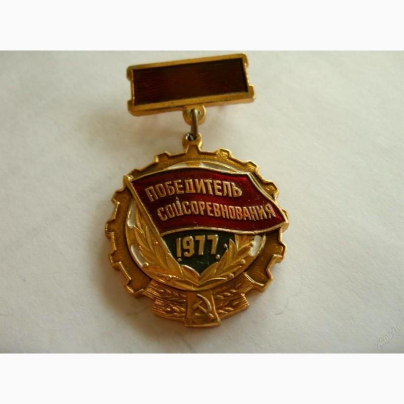 Фото 3. Знак «Победитель соцсоревнования» 1977 года