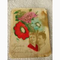 Редкая, цветная открытка, любовная, 1951 год СССР