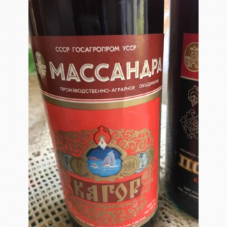 Продам вино марочное Массандра СССР ГОСТ