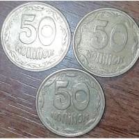50копеек 1995г 3штуки, крупный и малый гурт