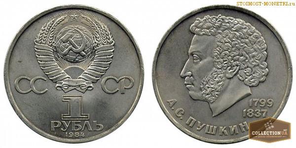 Железные рубли ссср продать темнеют 10 рублей