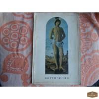 Набор старых коллекционных открыток Боттичелли