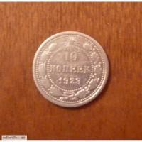10 коп 1923 серебро Россия