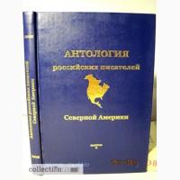 Антология российских писателей Северной Америки. Геннадий Норд
