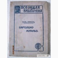 Поль Лафон. Барталомэ Мурильо. 1913г. Жизнь и художественная деятельность