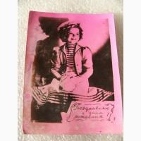 Редкая открытка, С днём рождения, 1954 г. СССР