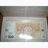 Сувенирная банкнота 100 Карбованцив-2017год