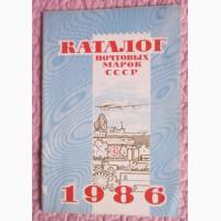 Каталог почтовых марок СССР 1986г. Составитель М.Спивак