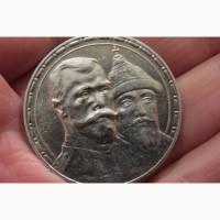 1 рубль 1913 года - 300 лет дому Романовых