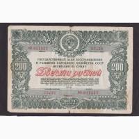 200 руб. 1946г. Облигация CCCР