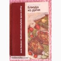 Блюда из дичи. Ярмила Ракушанова. Лот 2