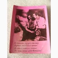 Редкая пикантная, любовная открытка, 1954г. СССР