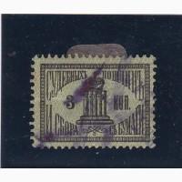 3 коп. 1887г. судебная пошлина