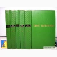 Шевченко Собрание сочинений в 5 томах, К 150-ти летию. 1964г