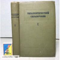 Терапевтический Справочник в 2 томах, Том 1. 1938г. Аствацатцров, Ачеркан, Баренблат