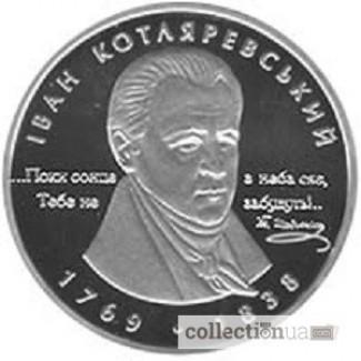 Срібна монета НБУ Іван Котляревський