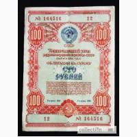 Облигация СССР 1954г. 100 руб. Лот 3