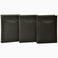 Энциклопедический словарь в 3-х томах. 1953г