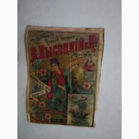 Продам чайные этикетки начала ХХ века
