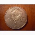 1 рубль Олимпиада-80. эмблема олимпийских игр,
