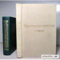 Гукасян А.Г. Внутренние болезни. 1972г. Учебник для студентов мединститута