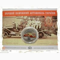 Нові монети 100 років пожежному автомобілю України(буклет) та інші (комплектом)