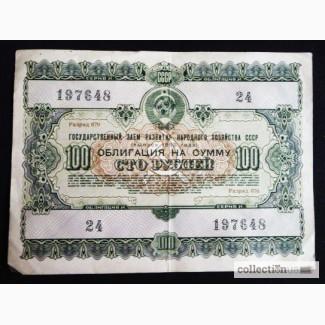 Облигация СССР 1956 г. 100 руб. Лот 2