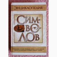 Энциклопедия символов. Автор: Е.Шейнина