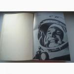 Книга про космонавтику СССР