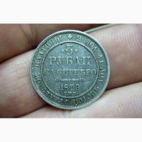 3 рубля 1829