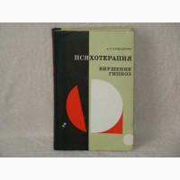 Продам новую книгу Психотерапия Внушение-Гипноз ссср 1977 год 480 стр размер 21 х 14 х 3