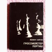 Гроссмейстер Портиш. Йожеф Хайтун