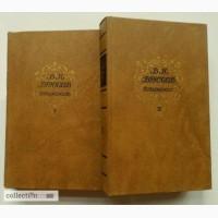 Брюсов В. Я. Сочинения в 2-х томах (комплект)