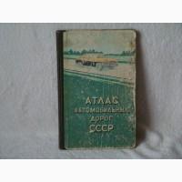 Продам исторический Атлас автомобильных дорог СССР 1961 год 27 х 17 см 130 стр