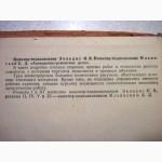 Авиационно-ремонтное дело. Воениздат СССР. 1949 Зельдис Пособие авиамехаников специалистов