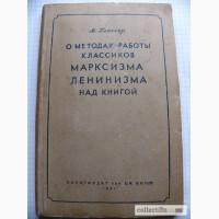 Редкая кнгига 1941г. О методах работы классиков Марксизма Ленинизма