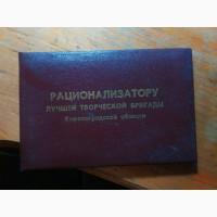 Удостоверение: Рационализатору лучшей творческой бригады