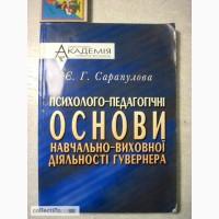 Сарапулова Є.Г. Психолого-педагогічні основи навчально-виховної діяльності гувернера 2003
