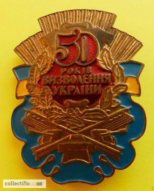 Знак 50 років визволення України