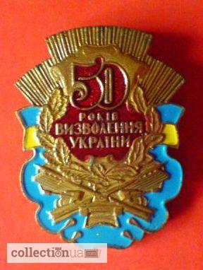 Фото 3. Знак 50 років визволення України