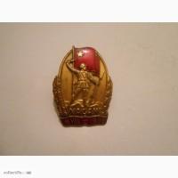Знак «Участнику Хасанских боёв» 1938 ОРИГИНАЛ