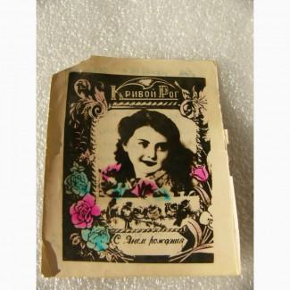 Редкая поздравительная открытка, 1957г. СССР