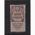 1000 рублей 1922г. РСФСР. Гербовая марка